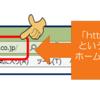 【URL】はホームページの住所