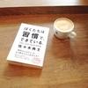 『ぼくたちは習慣で、できている。』を読みました。自分にも、子育てにも有効な本