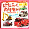 【ダイソー】100円で買えちゃう!高クオリティな絵本