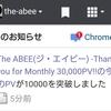 順調に10000PV以上アクセスを伸ばしておりますので、感謝です! -検索流入に強く・はてなブックマークが多い記事もポイント!