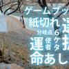 雪積もる町を巡るフォトゲームブック『初雪を追う日』が完成!