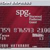 SPGアメックスをSPG宿泊で使った時の「アレ」