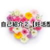自己紹介② 【妊活歴】