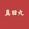 『真田丸』の余韻