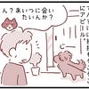 【犬漫画】家に入れてくださいという犬