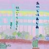 ずぶの学校新聞 no.39