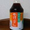 【購入】ポン酢のおいしさに開眼!チョーコーゆず醤油「かけぽん」