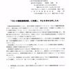 稲田防衛大臣に 抗議や中止の申し入れ F35戦闘機・PAC3問題で