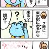 (マンガ)長崎の人は「行く」と「来る」が、逆?