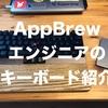【2019年最新版】AppBrew社内エンジニアのキーボードを紹介!これが俺たちの最強キーボードだ!