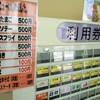「美ら花」(Lucky 名護店)で「半そば」 100円