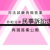 【A評価】令和元年司法試験 再現答案 民事訴訟法