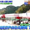 NEOPASA静岡の人気グルメBEST5!(いきなり!黄金伝説2016/06/23)