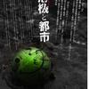 告知・2011年12月3-4日・都市史研究会シンポジウム2011「危機と都市」