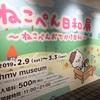 ねこぺん日和展@東京にいってきたよー最高of最高!