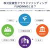 FUNDINNO(ファンディーノ)の口座開設をしてみた/株式投資型クラウドファンディング