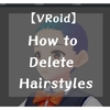 【VRoid】How to delete hairstyles