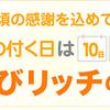 【ちょびリッチ】今日はちょびリッチの日!対象ショップが通常の2倍ポイント!(3月10日)