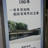 日本芸術院創設百周年記念展@日本芸術院会館展示室 2019年1月12日(土)