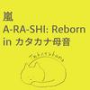 嵐 / A-RA-SHI: Reborn in カタカナ母音