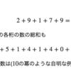 29179の各桁の総和は29179の二乗の各桁の総和に等しい