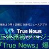 NANJのやーぼさんがアドバイザー!!注目の国産プロジェクト『True News』を紹介するよ!!【今のメディアは嘘ばかり】