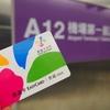 【台北旅行】台湾旅行は悠遊カードでお得に便利に。使える場所たくさんあります。