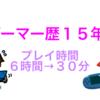 【ゲーマー歴15年】「ゲーム依存症!」〜プレイ時間が1日6時間から1日30分に減った経験談〜