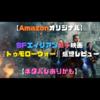 【Amazonオリジナル】SFエイリアン戦争映画『トゥモローウォー』感想レビュー【ネタバレありかも】