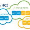 VMware HCI - CTCさん編 クラウドサービス