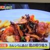 魔法のレストラン お酢で煮てカルシウム満点!鶏の照り焼き