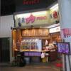 武蔵浦和飲み