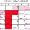 ◆5月&6月中旬までのお休みのお知らせ◆