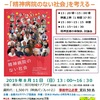 【8/11(日)の全国大会、まだまだ参加者募集中です☆】