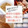 納豆にからしが付いてない!東京から福岡へ転勤して感じた食の違い5つ