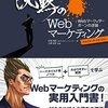 【書評】沈黙のWebマーケティング −Webマーケッター ボーンの逆襲 | 初心者にオススメの良書!【感想・レビュー】