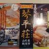 お土産ラーメン買ってみた!琴平荘、喜久家、冷やしラーメン