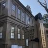 旧東京音楽学校奏楽堂・訪問記