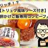 【トリュフ香る!?】コンビニで購入した超リッチな「卵かけご飯専用コンビーフ」でご飯を美味しくいただく!!