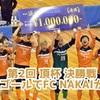 【劇的Vゴールで優勝したのはFC NAKAI!】第2回 頂杯 決勝戦