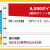 【ハピタス】NTTドコモ dカードで6,500pt(6,500円)!  さらに最大5,000円分のキャッシュバックも!