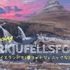 アイスランドで一番フォトジェニックな滝Kirkjufellsfoss