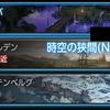 【MU Legend】暴走ラッシュ!