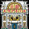 『京都スタアホテル』(柏井壽:著/小学館おいしい小説文庫)