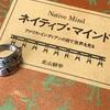 nakwachのお茶会と私のネイティヴアメリカン☆インディアン偏愛歴その2