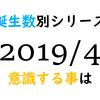 【数秘術】誕生数別、2019年4月に意識する事