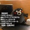 【宿泊記】くまモンだらけ!ANAクラウンプラザホテル熊本ニュースカイのくまモンデザインルームに泊まりました【感想・写真多め】