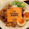 【松屋】夏バテ知らずなスタミナ系欲張り丼が帰ってきた!――「牛と味玉の豚角煮丼」