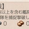 【艦これ日記】第2期 バレンタイン限定任務【1号作戦】攻略