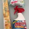 トイレの便座裏、ゴム部分の黄ばみを取る方法